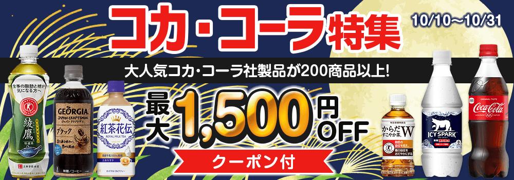 コカ・コーラ特集|大人気コカ・コーラ社製品が200商品以上!|最大1,500円OFFクーポン付|10/10~10/31