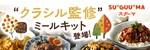 スグーマ(サービス押しLP)