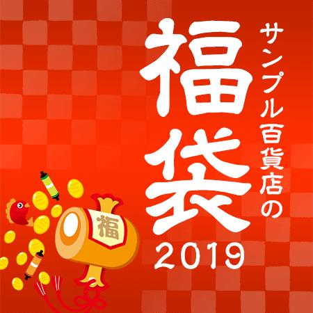 サンプル百貨店の福袋2019