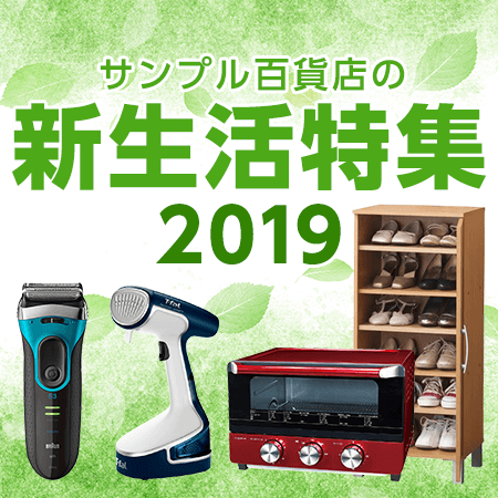 サンプル百貨店の新生活特集2019