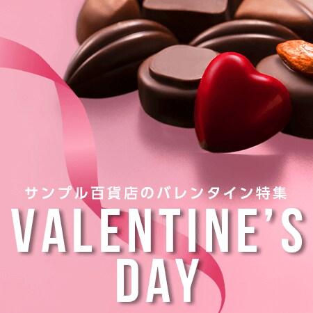 サンプル百貨店のバレンタイン特集2019