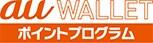 au WALLET ポイントプログラム