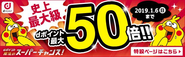最上最大級dポイント最大50倍!! 2019/1/6(日)まで 特設ページはこちら