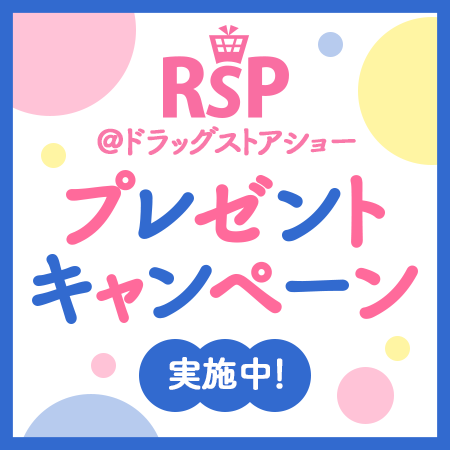 RSP×ドラッグストアショー
