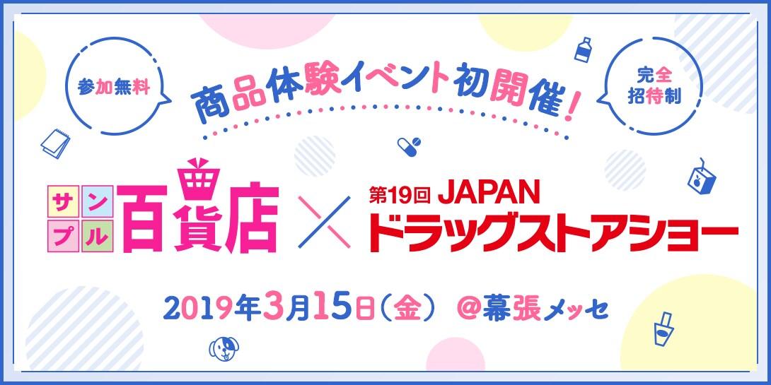 商品体験イベント初開催!サンプル百貨店×ドラッグストアショー