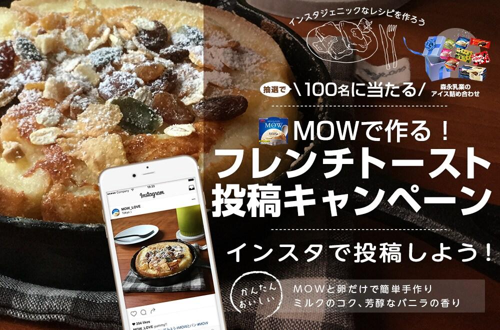 森永乳業MOWでおしゃれにフレンチトーストインスタ投稿キャンペーン