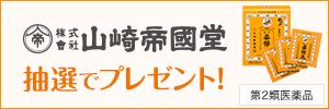 家庭薬(山崎帝国堂)