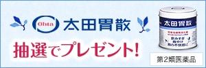 家庭薬(太田胃散)