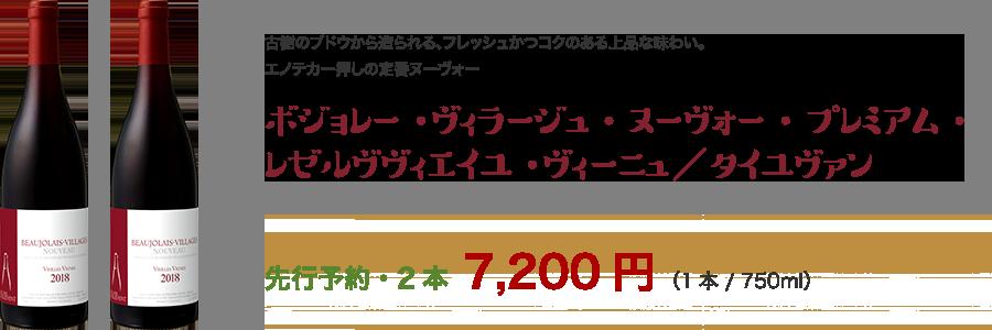 ボジョレー・ヴィラージュ・ヌーヴォー・プレミアム・レゼルヴヴィエイユ・ヴィーニュ/タイユヴァン 先行予約・2本 7,200円 (1本 / 750ml)