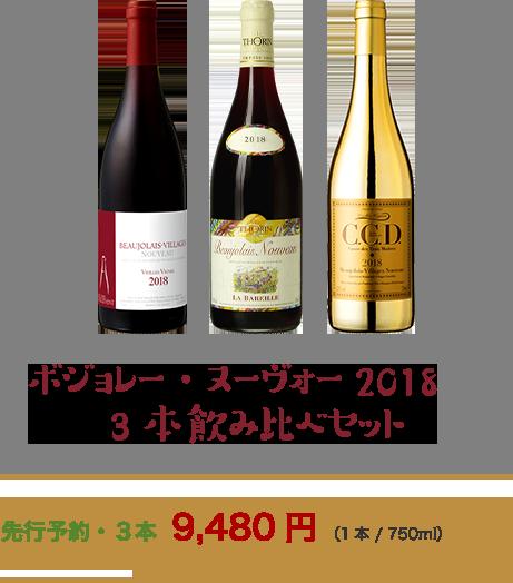 ボジョレー・ヌーヴォー2018 3本飲み比べセット 先行予約・3本 9,480円 (1本 / 750ml)