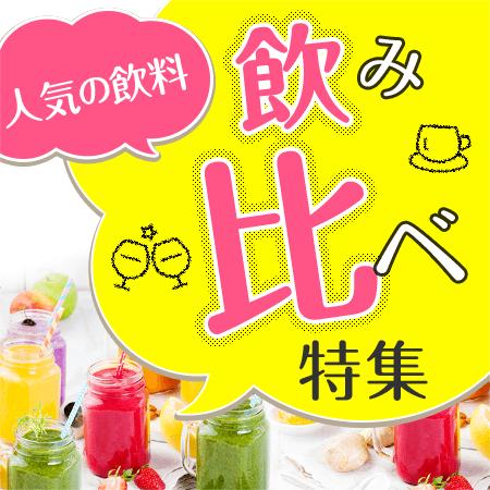 サンプル百貨店厳選!!人気の飲料飲み比べ特集