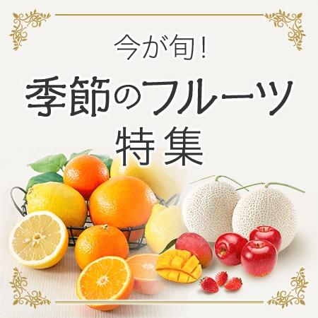 今が旬!季節のフルーツ特集