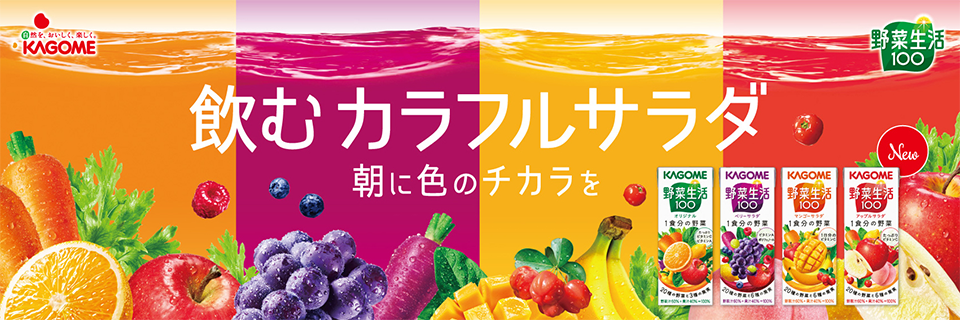 野菜生活100|飲むカラフルサラダ 朝に色のチカラを