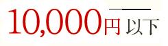 1,0000円以下