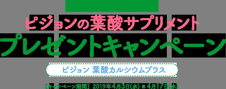 ピジョンの葉酸サプリメントプレゼントキャンペーン