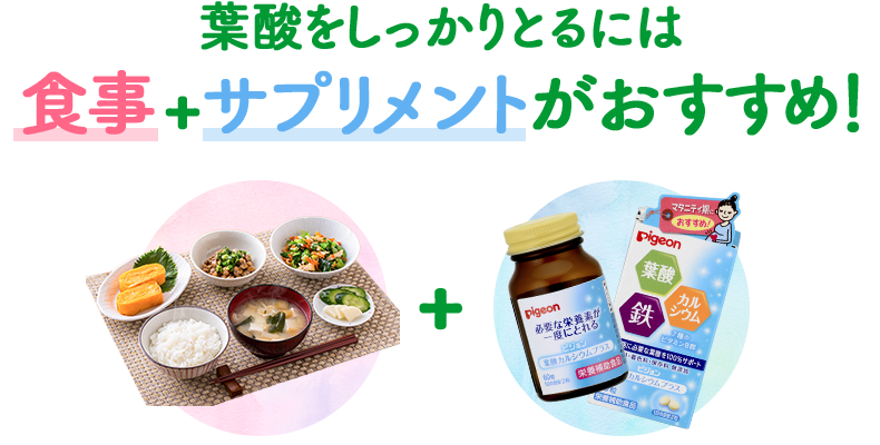 葉酸をしっかりとるには、食事+サプリメントがおすすめ!