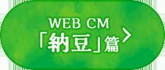 WEB CM|納豆篇